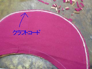 帽子作り(キャップ編)�D.jpg