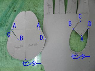 革手袋試作�J.jpg