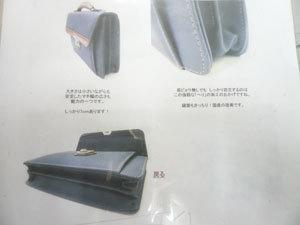 鞄作り(ブリーフケース)�@.jpg