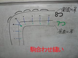 駒合わせ縫い.jpg