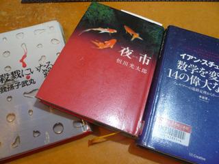 図書館本-.jpg