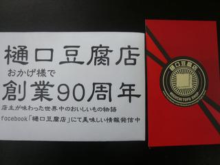 樋口豆腐.jpg