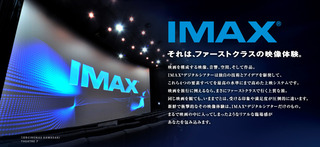 IMAX�@.jpg