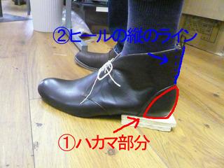 KYさんチャッカブーツ�A.jpg