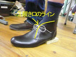 KYさんチャッカブーツ�B.jpg
