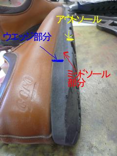 Sさんスニーカー修理�@.jpg